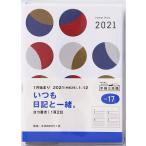ポケット新日記(ポケットダイアリー)日記 B7判クリアカバーNo.17(2021年版1月始まり)