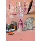 楽しく描く日本画入門 写生から制作まで/大野俊明