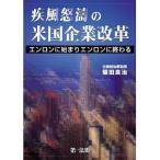 疾風怒濤の米国企業改革−エンロンに始まり/菊田良治