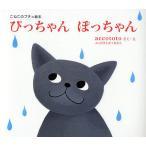 ぴっちゃんぽっちゃん こねこのプチュ絵本/accototo