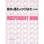 Yahoo!bookfan Yahoo!店自分の答えのつくりかた INDEPENDENT MIND/渡辺健介