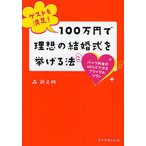 Yahoo!オンライン書店boox @Yahoo!店ゲストも満足!100万円で理想の結婚式を挙げる法 パック料金の40%でできるブライダルプラン/森新之助