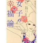 女子の幸福論 人生のこと、恋愛のこと、お金のこと/朝倉真弓画像