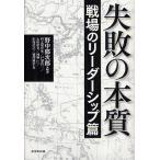 失敗の本質 戦場のリーダーシップ篇/野中郁次郎/杉之尾宜生/戸部良一