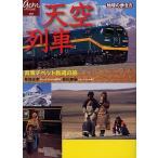 天空列車 青海チベット鉄道の旅/長岡洋幸/長田幸康/旅行