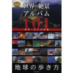 世界の絶景アルバム101 南米・カリブの旅/武居台三/旅行