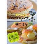 幸せになる、ハワイのパンケーキ&朝ごはん オアフ島