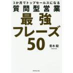 3か月でトップセールスになる質問型営業最強フレーズ50/青木毅
