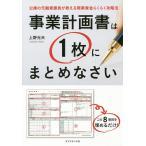 事業計画書は1枚にまとめなさい 公庫の元融資課長が教える開業資金らくらく攻略法/上野光夫
