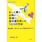 Yahoo!bookfan Yahoo!店もっと賢く・お得に・快適に空の旅を楽しむ100の方法 海外旅行私にぴったりの航空会社はどこ?/緒方信一郎/旅行