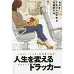 Yahoo!オンライン書店boox @Yahoo!店人生を変えるドラッカー 小説でわかる名著『経営者の条件』 自分をマネジメントする究極の方法/吉田麻子