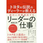 トヨタの伝説のディーラーが教える絶対に目標達成するリーダーの仕事/須賀正則