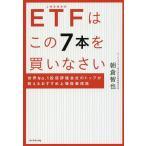 毎日クーポン有/ ETFはこの7本を買いなさい 世界No.1投信評価会社のトップが教えるおすすめ上場投資信託/朝倉智也