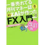毎日クーポン有/ 一番売れてる月刊マネー誌ZAiが作った「FX」入門 …だけど本格派 外貨投資がイマすぐできる! FX解説本の決定版!