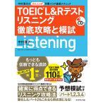 CD付 TOEIC R  L R テスト リスニング 徹底攻略と模試 中村澄子のリスニング目標スコア達成テクニック
