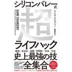 シリコンバレー式超ライフハック/デイヴ・アスプリー/栗原百代