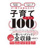 日曜はクーポン有/ 子育てベスト100 最先端の新常識×子どもに一番大事なことが1冊で全部丸わかり/加藤紀子