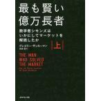 最も賢い億万長者 数学者シモンズはいかにしてマーケットを解読したか 上/グレゴリー・ザッカーマン/水谷淳