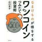 Yahoo!bookfan PayPayモール店なまけものが得をするワンコインつみたて投資術/山口京子