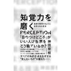 毎日クーポン有/ 知覚力を磨く 絵画を観察するように世界を見る技法/神田房枝