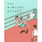 日曜はクーポン有/ 今日も言い訳しながら生きてます/ハワン/・イラスト岡崎暢子