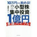 日曜はクーポン有/ 10万円から始める!小型株集中投資で1億円〈実践バイブル〉/遠藤洋