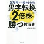 日曜はクーポン有/ 5万円からでも始められる!黒字転換2倍株で勝つ投資術/馬渕磨理子