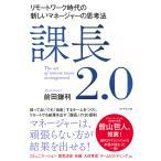 毎日クーポン有/ 課長2.0 リモートワーク時代の新しいマネージャーの思考法/前田鎌利