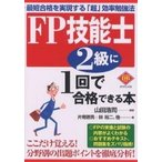 FP技能士2級に1回で合格できる本 最短合格を実現する「超」効率勉強法/片寄徳男