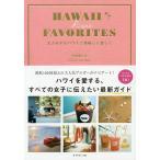 HAWAII RISA'S FAVORITES 大人女子はハワイで美味しく美しく/小笠原リサ/旅行