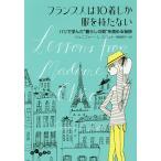 """フランス人は10着しか服を持たない パリで学んだ""""暮らしの質""""を高める秘訣/ジェニファー・L・スコット/神崎朗子"""