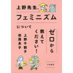 上野先生、フェミニズムについてゼロから教えてください!/上野千鶴子/田房永子