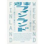 週末フィンランド ちょっと疲れたら一番近いヨーロッパへ/岩田リョウコ/旅行