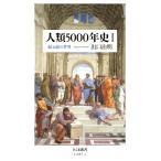 人類5000年史 1/出口治明