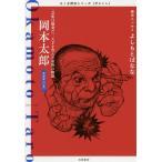 岡本太郎 「芸術は爆発だ」。天才を育んだ家族の物語 芸術家〈日本〉/筑摩書房編集部