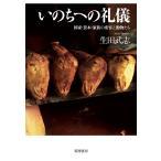 いのちへの礼儀 国家・資本・家族の変容と動物たち/生田武志