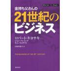 金持ち父さんの21世紀のビジネス/ロバート・キヨサキ/ジョン・フレミング/キム・キヨサキ