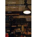 とっておきのフィレンツェ/トスカーナ おいしいものと素敵なところ/古澤千恵