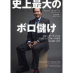 Yahoo!bookfan Yahoo!店史上最大のボロ儲け ジョン・ポールソンはいかにしてウォール街を出し抜いたか/グレゴリー・ザッカーマン/山田美明