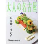 大人の名古屋 vol.51/旅行