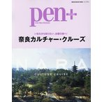 pen+ 奈良カルチャー・クルーズ いまだから知りたい、古都の旅へ!/旅行