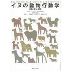 イヌの動物行動学 行動、進化、認知/アダム・ミクロシ/藪田慎司/森貴久