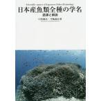 日本産魚類全種の学名 語源と解説/中坊徹次/平嶋義宏