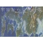 宇宙から見た日本 地球観測衛星の魅力/新井田秀一