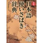 日本語使いさばき辞典/東京書籍編集部