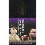 ショッピング大相撲 大相撲手帳/杉山邦博