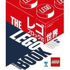 毎日クーポン有/ レゴブロックの世界/ダニエル・リプコーウィッツ/五十嵐加奈子