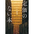 定価のない本/門井慶喜