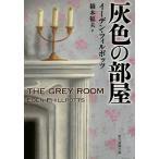 灰色の部屋/E.フィルポッツ/橋本福夫