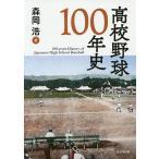 高校野球100年史/森岡浩